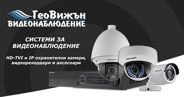 (c) Geovision.bg