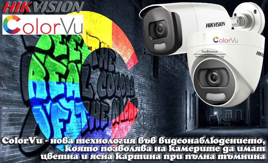 HIKVISION ColorVu - нова серия HD-TVI камери с бяла LED светлина, специално разработени за цветна картина при пълна тъмнина