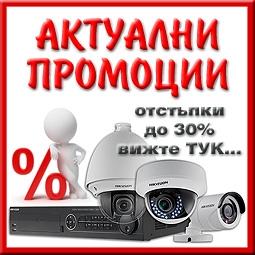 АКТУАЛНИ ПРОМОЦИИ за видеонаблюдение