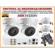 Система за видеонаблюдение HIKVISION HD-TVI 1 мегапиксел - 2 куполни камери с EXIR инфрачервено осветление до 40 метра, за външен и вътрешен монтаж