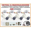 Система за видеонаблюдение HIKVISION HD-TVI с 4 инфрачервени корпусни камери за външен монтаж 2 мегапиксела