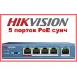 HIKVISION DS-3E0105P-E: 5 портов суич с 4 x 10/100 Mbps PoE порта + 1 x 10/100 Mbps uplink порт, до 30 W на порт. Общ PoE капацитет 58 W