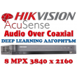 8 канален професионален 4K AcuSense цифров видеорекордер HIKVISION iDS-7208HUHI-M2/S. Поддържа 8 HD-TVI камери до 8 MPX + 8 IP камери до 8 MPX. С Audio Over Coaxial. 2 SATA порта